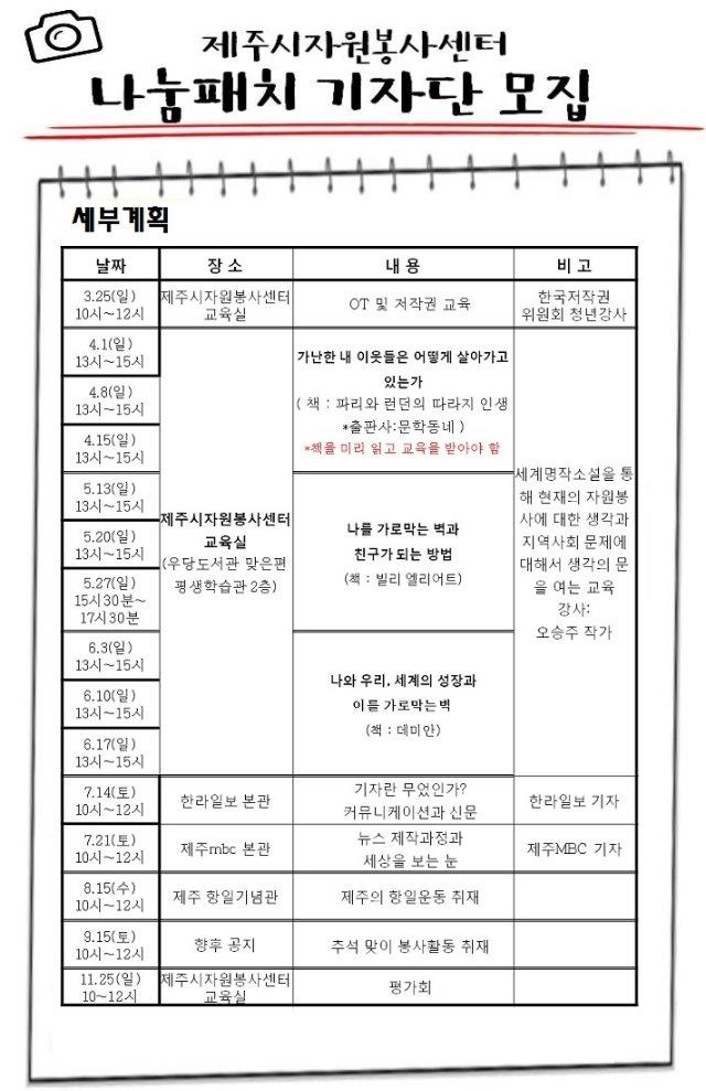 나눔패치기자단-홍보리플렛(JPG) - 복사본.jpg