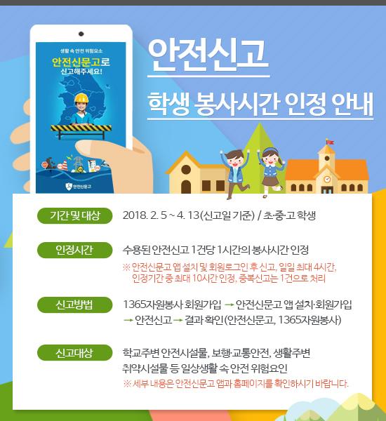 붙임3. '18년 국가안전대진단기간 홍보 포스터.jpg