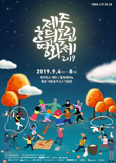 2019%20혼듸독립영화제_포스터.jpg