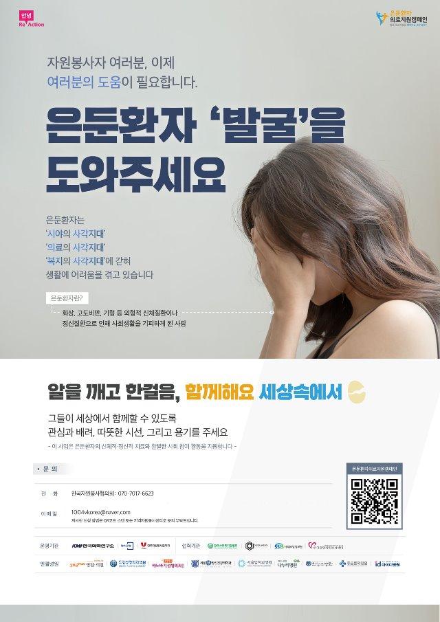 [중앙센터19-2368-붙임3]-은둔환자-의료지원캠페인-웹포스터(안녕캠페인).jpg
