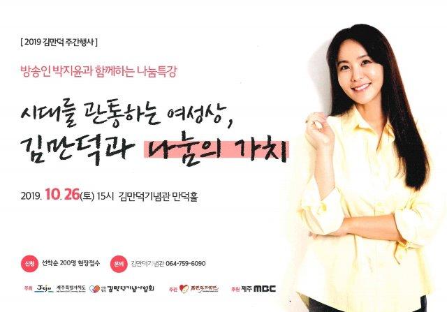 2019 김만덕 주간행사.jpg