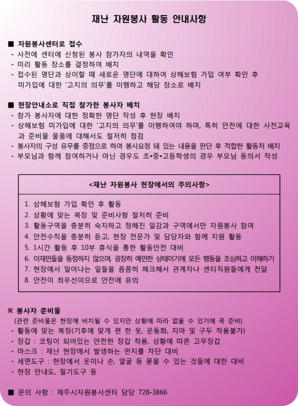 재난 자원봉사 활동 안내.jpg