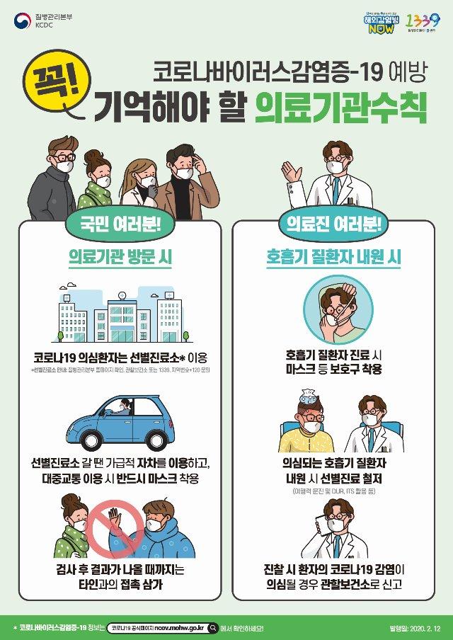 200219 의료기관수칙 포스터.jpg