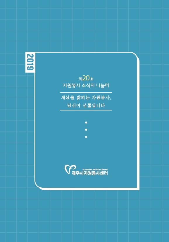제20호 자원봉사 소식지 나눔터 소식지.jpg