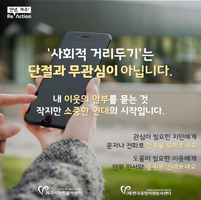 캠페인-사회적거리두기.JPG
