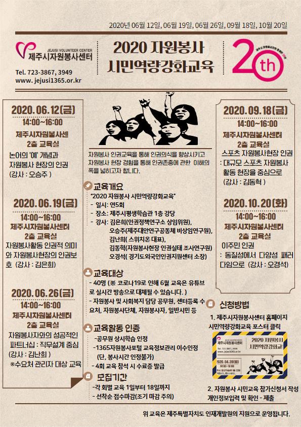 시민교육홍보포스터_5.12수정.jpg