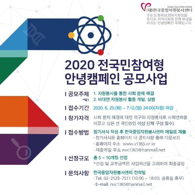 2020 전국민참여형 안녕캠페인 공모사업 참여 홍보 웹포스터.jpg