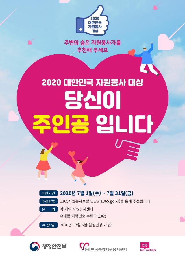 [크기변환]2020 대한민국 자원봉사 대상.jpg