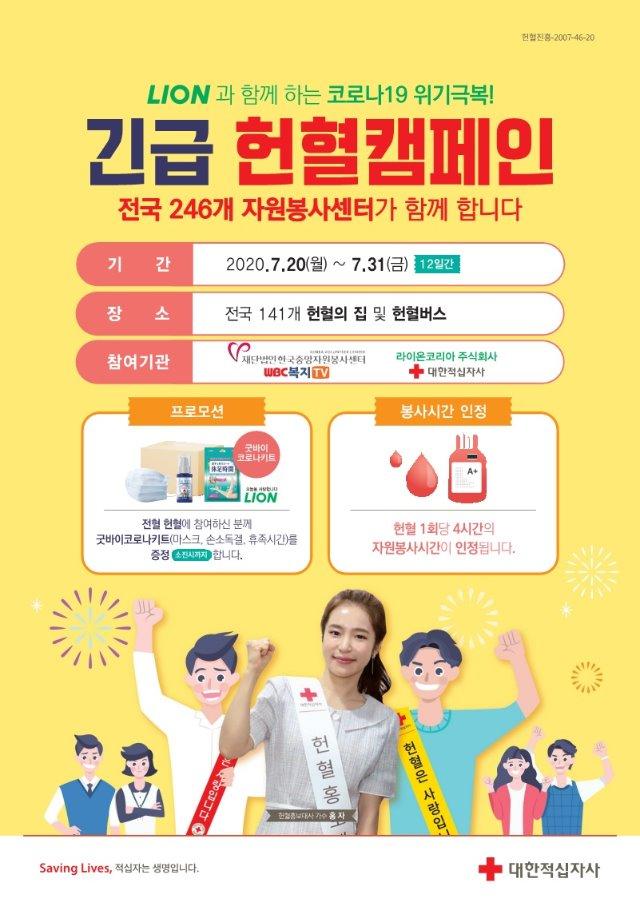 헌혈캠페인.jpg