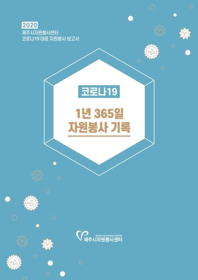 코로나19 1년 365일 자원봉사 기록_최종.pdf_page_01.jpg